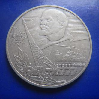 СССР 1 рубль 1977 60 лет революции
