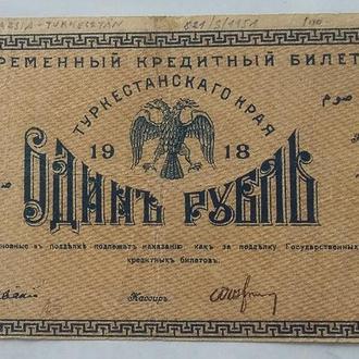 1 руб 1918 г Туркестан