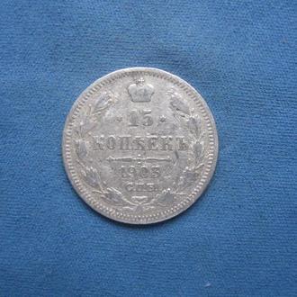 15 копеек 1903 год СПБ АР