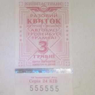 Одноразовый билет 2015 г.