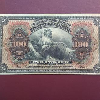 100 рублей 1918 Прибайкалье  состояние  VF+