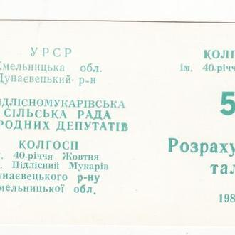 50 талонов Подлесный Мукарив Хмельницкая обл. колхоз 40 лет Октября 1989 УССР хозрасчет