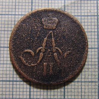 1 копейка 1861 года ЕМ