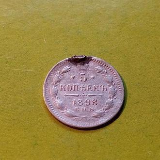 Россия 5 копеек 1898 год АГ! Еще 100 лотов!
