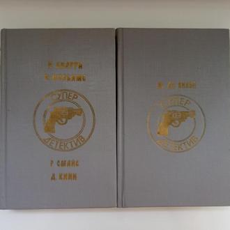 Супер детектив в 2 томах