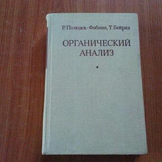 Полюдек-Фабини Р., Бейрих Т. Органический анализ.