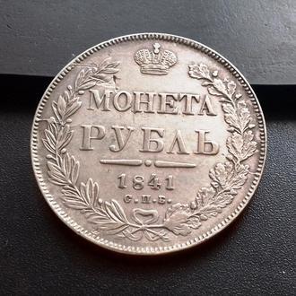 MN Россия 1 рубль 1841 г., СПБ-НГ, серебро, оригинал