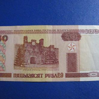50 Рублів Білорусь 50 Рублей Беларусь 2000