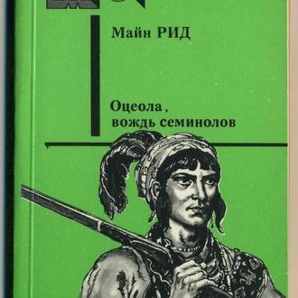 книга Оцеола, вождь семинолов - Майн Рид
