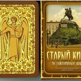 Карты игральные сувенирные коллекционные Прикарпатской фабрики карт! Старый Киев! Старий Киів!