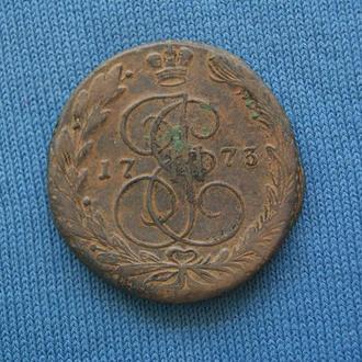Россия 5 копеек 1773 г  ЕМ  Екатерина II