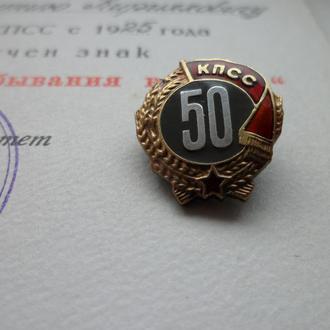 50 лет  КПСС на документе  серебро