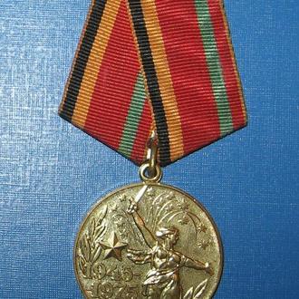 Участнику трудового фронта. Медаль.