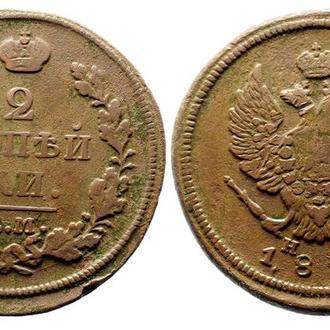 2 копейки 1813 года №3514