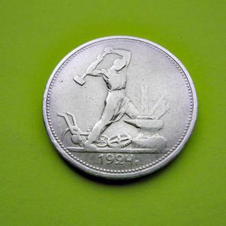 Серебряный полтинник 50 копеек 1924 года (ТР) СССР