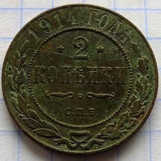 2 копейки 1914  №21