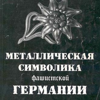 Металлическая символика Германии - на CD