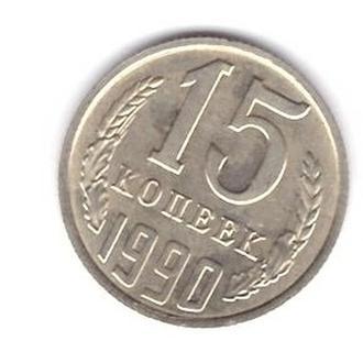 1990 СССР 15 копеек