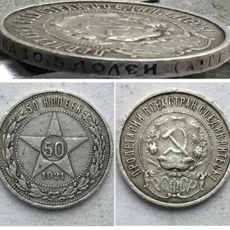 СССР 50 копеек, 1921г. Период РСФСР (1921 - 1923) Серебро