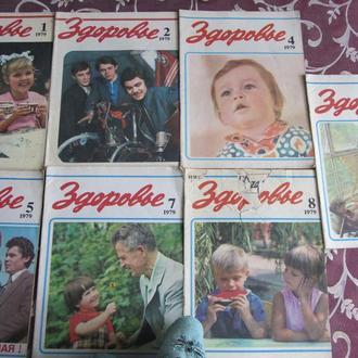 Комплект журналов Здоровье 1979 (№№1, 2, 4, 5, 7, 8, 9)