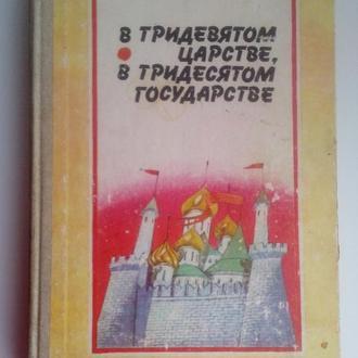В тридевятом царстве, в тридесятом государстве. Сказки народов СССР Кишинев, 1986