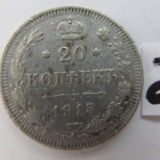 20 копеек 1915 г.