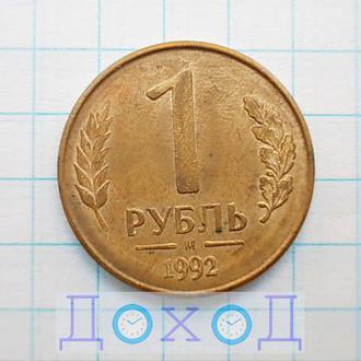 Монета Россия 1 рубль 1992 М гладкий гурт магнит №1