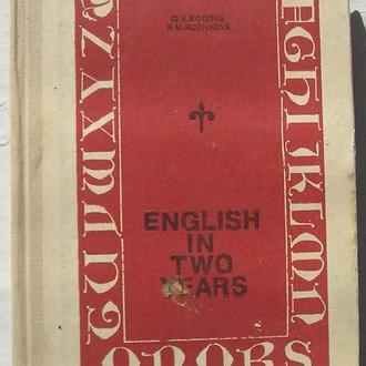 "Учебник ""English in two ears"""