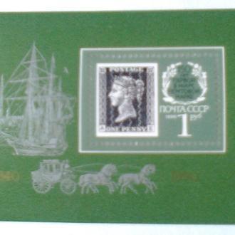 СССР 1990г 150-летие первой в мире почтовой марки
