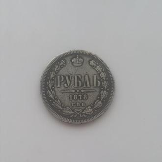 1 рубль 1878
