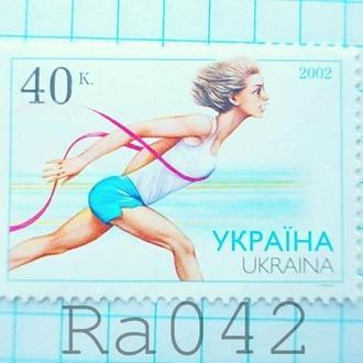 Марка почта Украина 2002 Бег спорт