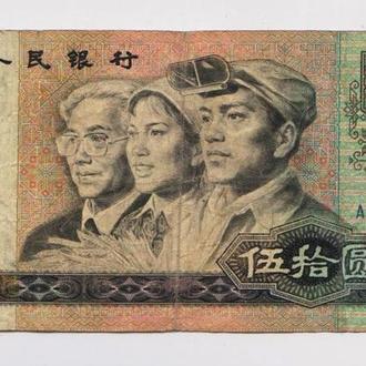 50 ЮАНЬ = 1990 г. = КИТАЙ