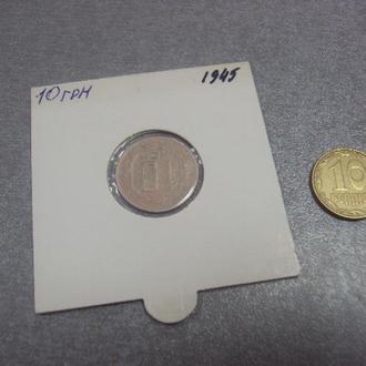 10 копеек 1945 федорин №87 разновид №714