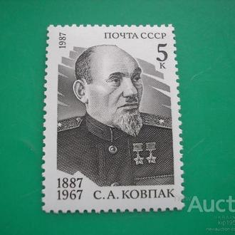 СССР 1987 Ковпак MNH