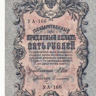 5 рублей 1909 1917 Шипов Софронов Россия серия УА 166