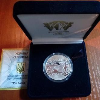 Монеты НБУ серебро: Рік Півня, Коня, Бика, Змії, Тигра.