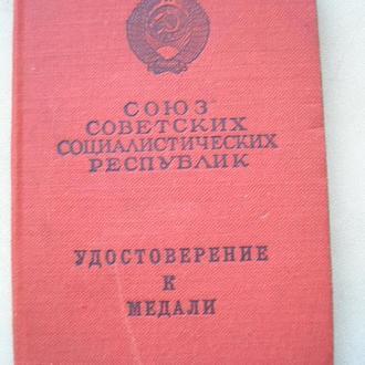 Медаль за Боевые Заслуги!Венгерское восстание!