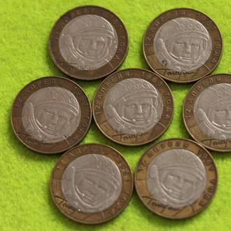 Россия, 10 рублей 2001 Гагарин СПМД