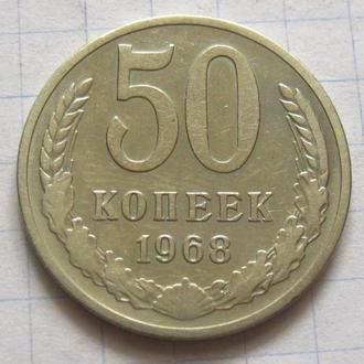 СССР_ 50 копеек 1968 года оригинал
