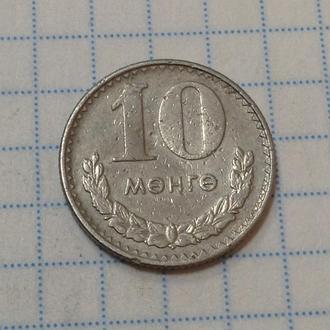 МОНГОЛИЯ, 10 мунгу 1981 (брак)