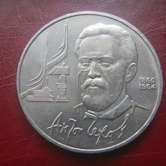 СССР 1 рубль 1990 Чехов (R04)
