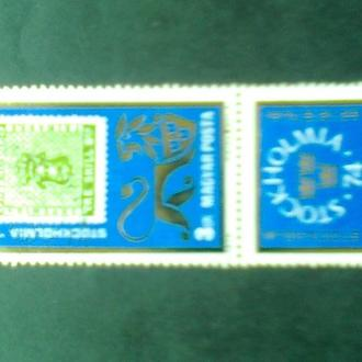 Венгрия 1974г   Филвыставка Стокгольм-74