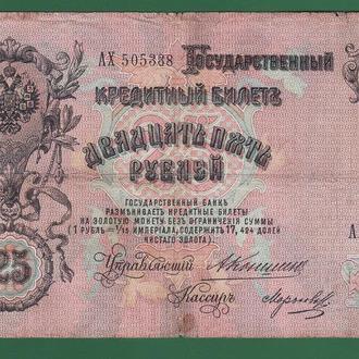 25 рублей 1909 Коншин Морозов