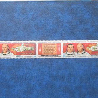 Полоса 4 марки с купоном СССР 1983 космос 211 суток Березовой Лебедев MNH