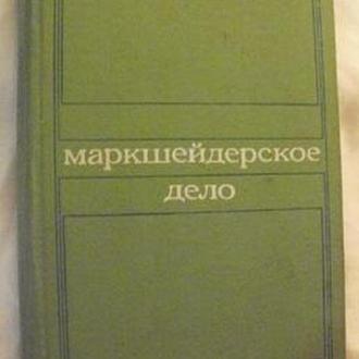 Маркшейдерское дело под редакцией Оглоблина