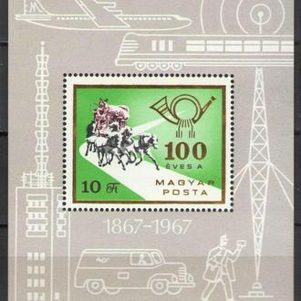 Венгрия 1967 ** История Почты Дилижанс Фауна Лошади бл MNH