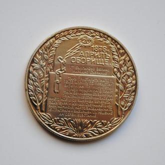Болгария 2 лева 1981 г., UNC '1300 лет Болгарии - Обориштенское собрание'