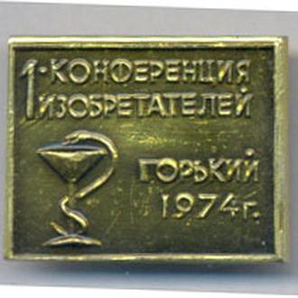 Знак Медицина Конференция МЕДИЗОБРЕТАТЕЛЕЙ ГОРЬКИЙ 1974