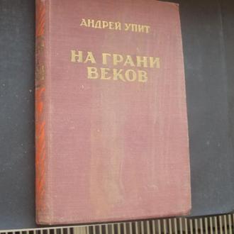 А.Упит. На грани веков. Латгосиздат. Рига 1953г.