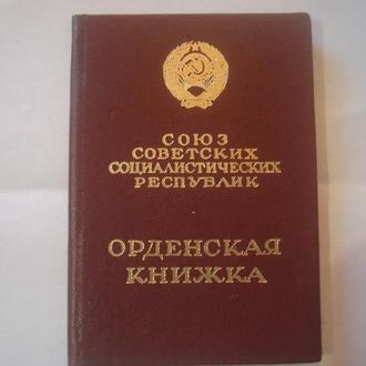 Орденская книжка (Орден Ленина)